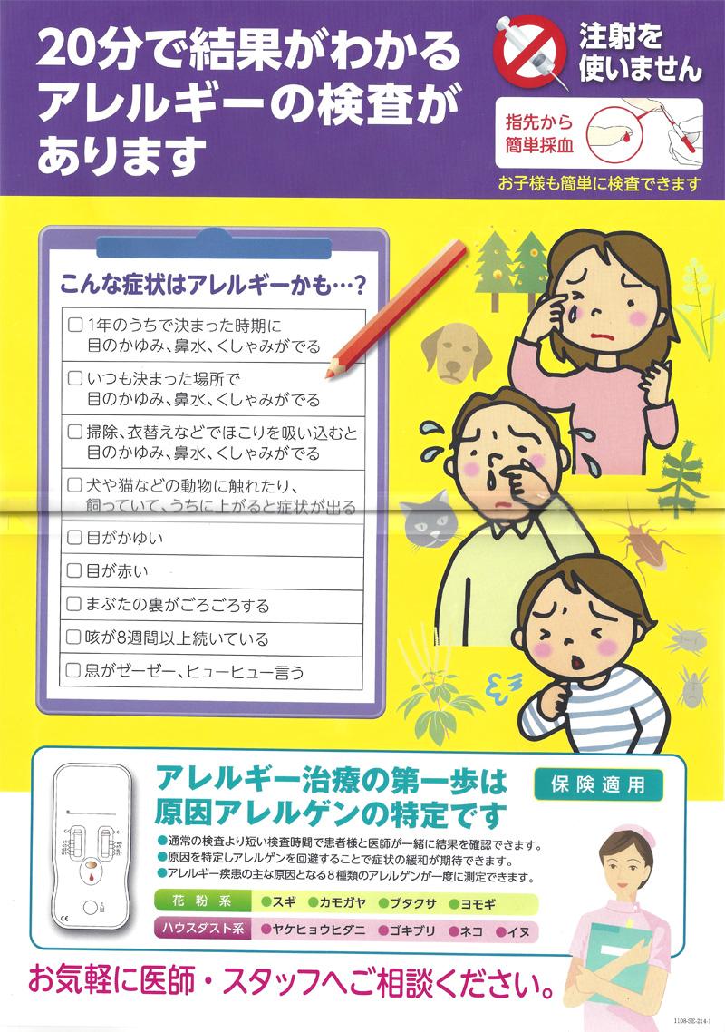 アレルギー検査のポスター
