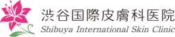 渋谷国際皮膚科医院